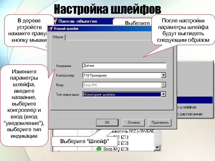 Настройка шлейфов В дереве устройств нажмите правую кнопку мышки Измените параметры шлейфа, введите название,