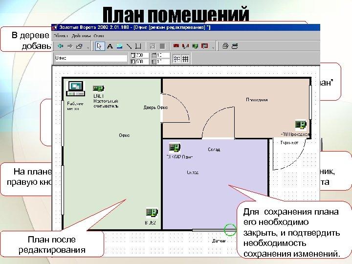 """План помещений В дереве устройств добавьте план Выберите """"Все задания"""" Выберите """"Редактировать план"""" Панель"""