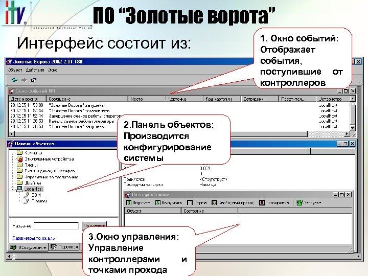 """ПО """"Золотые ворота"""" Интерфейс состоит из: 2. Панель объектов: Производится конфигурирование системы 3. Окно"""