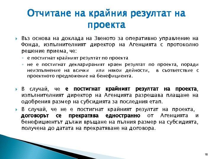 Отчитане на крайния резултат на проекта Въз основа на доклада на Звеното за оперативно