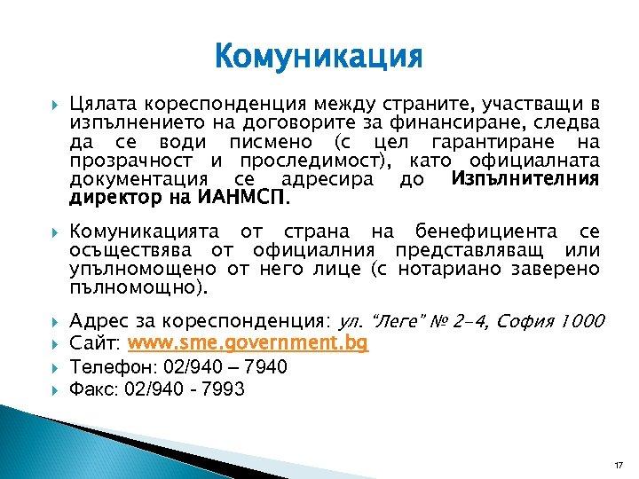 Комуникация Цялата кореспонденция между страните, участващи в изпълнението на договорите за финансиране, следва да
