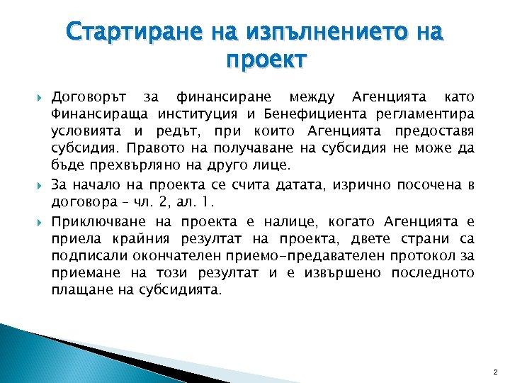 Стартиране на изпълнението на проект Договорът за финансиране между Агенцията като Финансираща институция и
