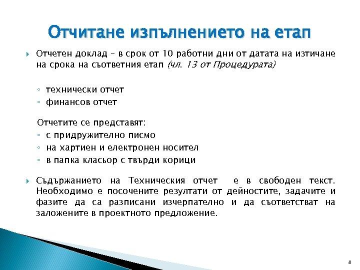 Отчитане изпълнението на етап Отчетен доклад – в срок от 10 работни дни от