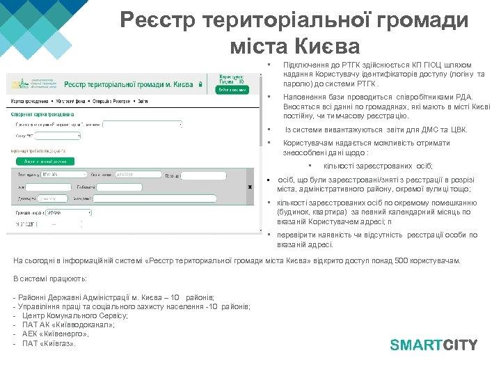 Реєстр територіальної громади міста Києва • Підключення до РТГК здійснюється КП ГІОЦ шляхом надання