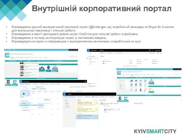 Внутрішній корпоративний портал • • Впроваджено єдиний корпоративний поштовий сервіс (@kmda. gov. ua), виробничий