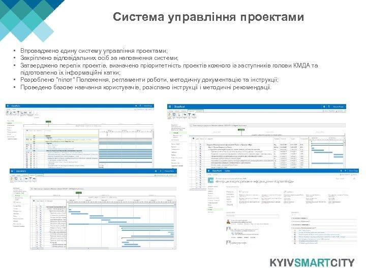 Система управління проектами • Впроваджено єдину систему управління проектами; • Закріплено відповідальних осіб за