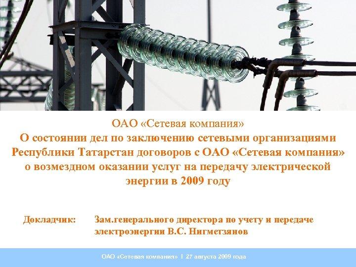 ОАО «Сетевая компания» О состоянии дел по заключению сетевыми организациями Республики Татарстан договоров с