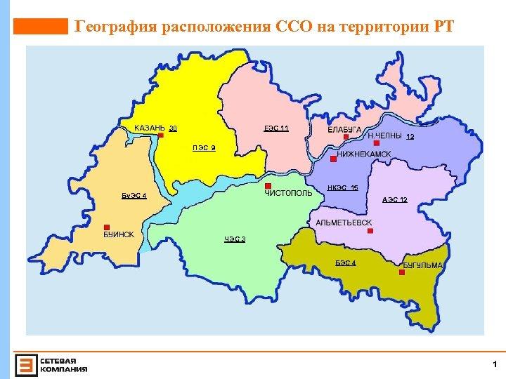 География расположения ССО на территории РТ 30 ЕЭС 11 12 ПЭС 9 НКЭС 15
