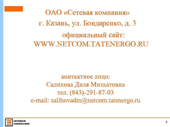 ОАО «Сетевая компания» г. Казань, ул. Бондаренко, д. 3 официальный сайт: WWW. NETCOM. TATENERGO.