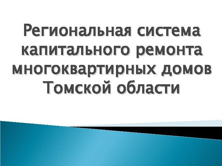 Региональная система капитального ремонта многоквартирных домов Томской области