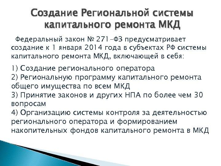 Создание Региональной системы капитального ремонта МКД Федеральный закон № 271 -ФЗ предусматривает создание к