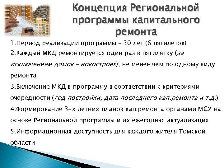 Концепция Региональной программы капитального ремонта 1. Период реализации программы – 30 лет (6 пятилеток)