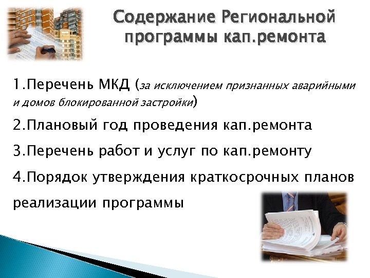 Содержание Региональной программы кап. ремонта 1. Перечень МКД (за исключением признанных аварийными и домов