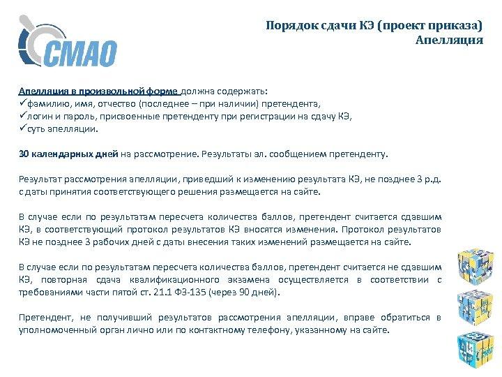 Порядок сдачи КЭ (проект приказа) Апелляция в произвольной форме должна содержать: üфамилию, имя, отчество