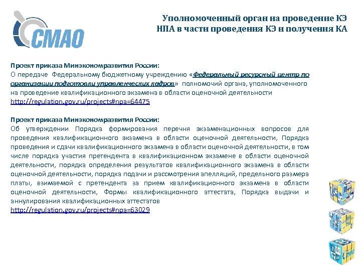 Уполномоченный орган на проведение КЭ НПА в части проведения КЭ и получения КА Проект