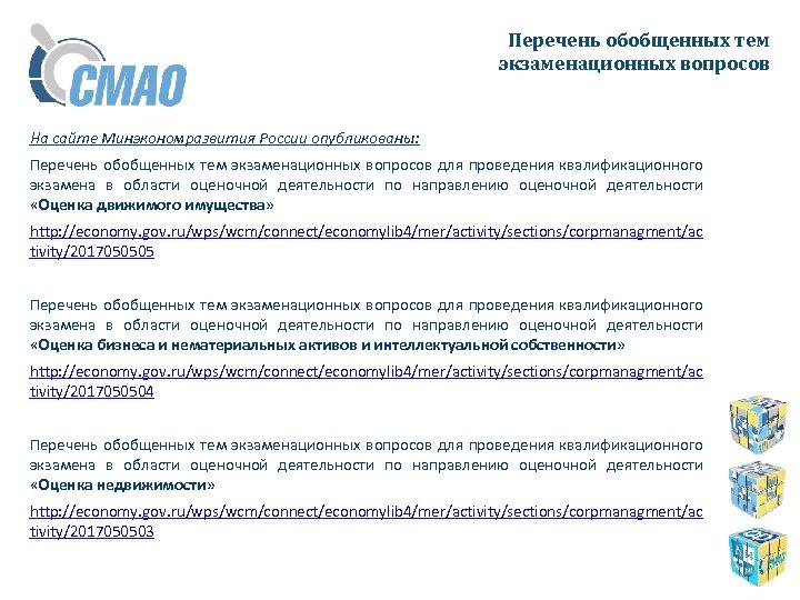 Перечень обобщенных тем экзаменационных вопросов На сайте Минэкономразвития России опубликованы: Перечень обобщенных тем экзаменационных