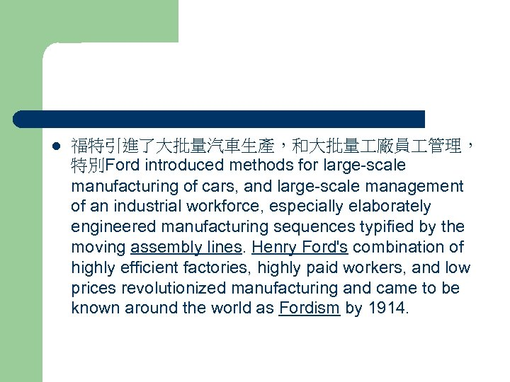 l 福特引進了大批量汽車生產,和大批量 廠員 管理, 特別Ford introduced methods for large-scale manufacturing of cars, and large-scale