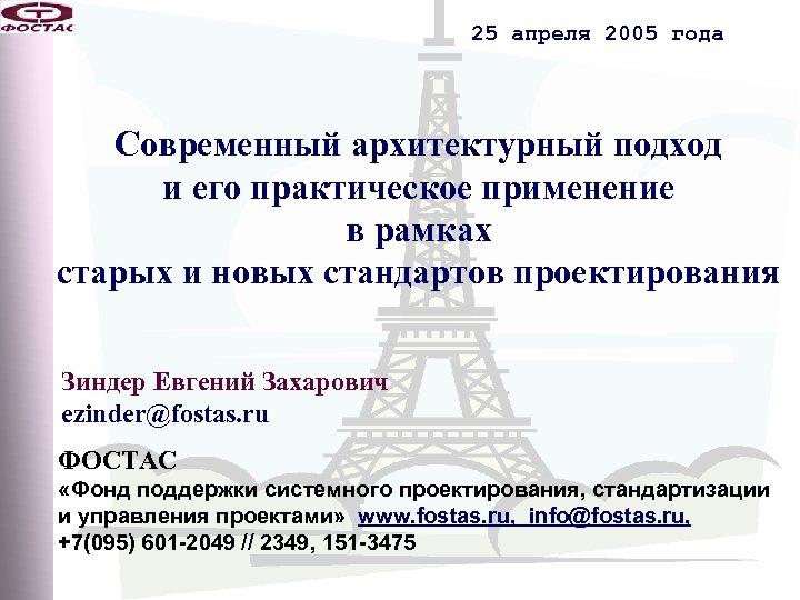 25 апреля 2005 года Современный архитектурный подход и его практическое применение в рамках старых