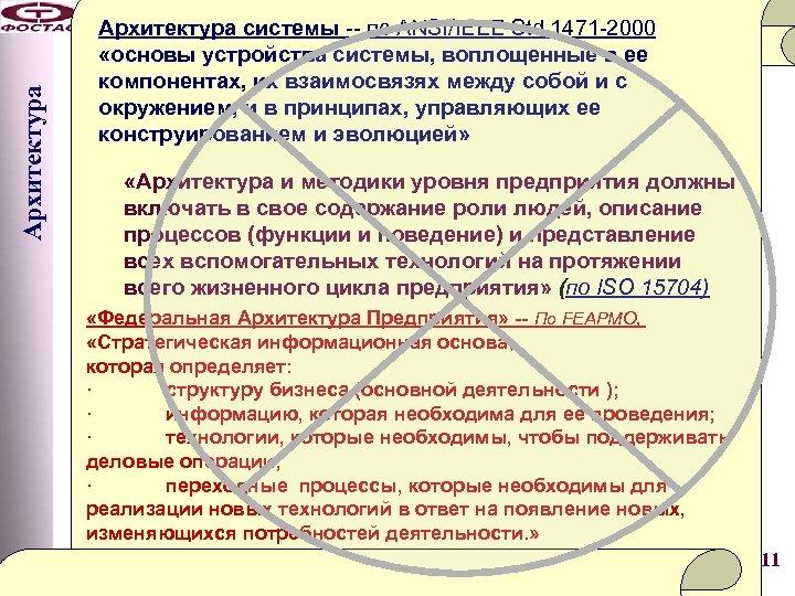 Архитектура системы -- по ANSI/IEEE Std 1471 -2000 «основы устройства системы, воплощенные в ее