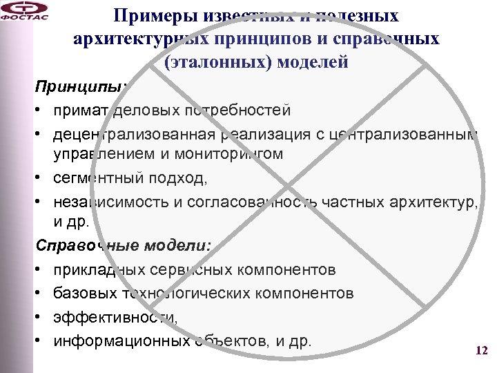 Примеры известных и полезных архитектурных принципов и справочных (эталонных) моделей Принципы: • примат деловых