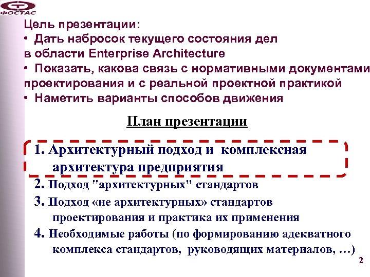 Цель презентации: • Дать набросок текущего состояния дел в области Enterprise Architecture • Показать,