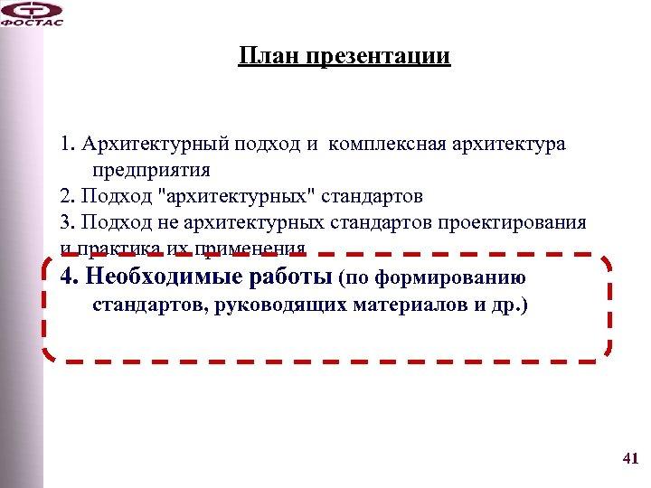 План презентации 1. Архитектурный подход и комплексная архитектура предприятия 2. Подход