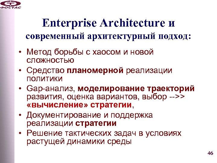 Enterprise Architecture и современный архитектурный подход: • Метод борьбы с хаосом и новой сложностью