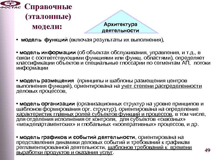 Справочные (эталонные) модели: Архитектура деятельности • модель функций (включая результаты их выполнения), • модель