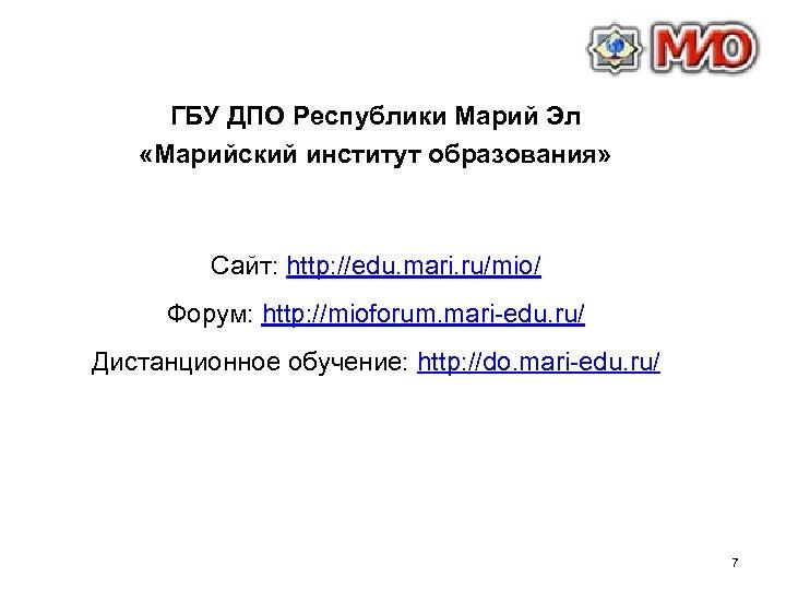 ГБУ ДПО Республики Марий Эл «Марийский институт образования» Сайт: http: //edu. mari. ru/mio/ Форум: