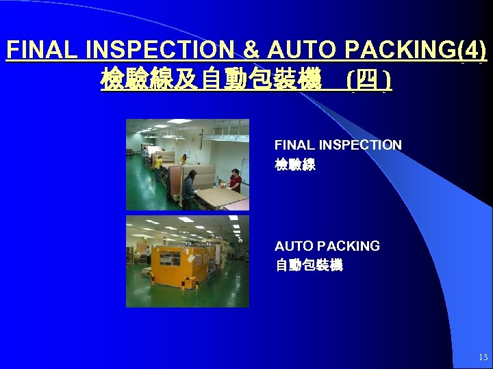 FINAL INSPECTION & AUTO PACKING(4) 檢驗線及自動包裝機 (四 ) FINAL INSPECTION 檢驗線 AUTO PACKING 自動包裝機