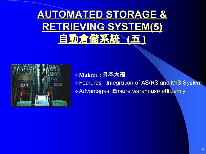 AUTOMATED STORAGE & RETRIEVING SYSTEM(5) 自動倉儲系統 (五 ) : 日本大福 v. Features : Integration