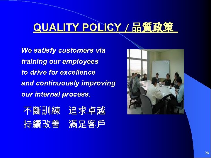 QUALITY POLICY / 品質政策 We satisfy customers via training our employees to drive for