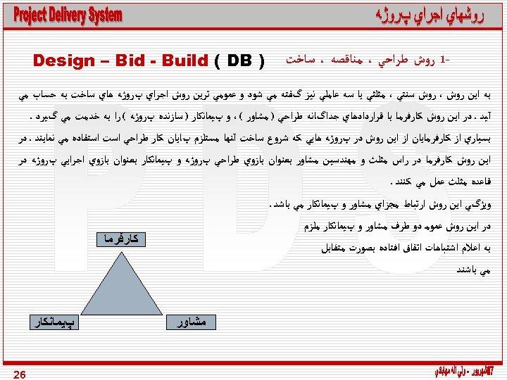 -1 ﺭﻭﺵ ﻃﺮﺍﺣﻲ ، ﻣﻨﺎﻗﺼﻪ ، ﺳﺎﺧﺖ ) Design – Bid - Build