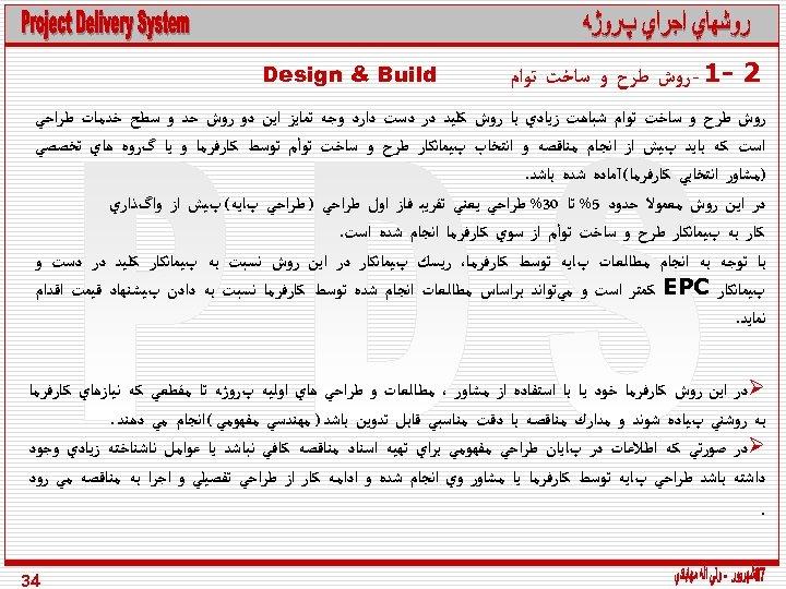 2 -1 - ﺭﻭﺵ ﻃﺮﺡ ﻭ ﺳﺎﺧﺖ ﺗﻮﺍﻡ Design & Build ﺭﻭﺵ ﻃﺮﺡ