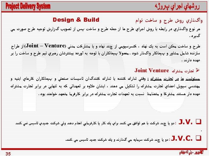 Design & Build ﻭﺍگﺬﺍﺭﻱ ﺭﻭﺵ ﻃﺮﺡ ﻭ ﺳﺎﺧﺖ ﺗﻮﺍﻡ ﻫﺮ ﻧﻮﻉ ﻭﺍگﺬﺍﺭﻱ ﺩﺭ