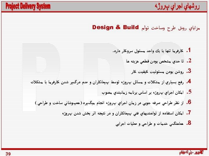 ﻣﺰﺍﻳﺎﻱ ﺭﻭﺵ ﻃﺮﺡ ﻭﺳﺎﺧﺖ ﺗﻮﺃﻢ Design & Build 1. ﻛﺎﺭﻓﺮﻣﺎ ﺗﻨﻬﺎ ﺑﺎ ﻳﻚ