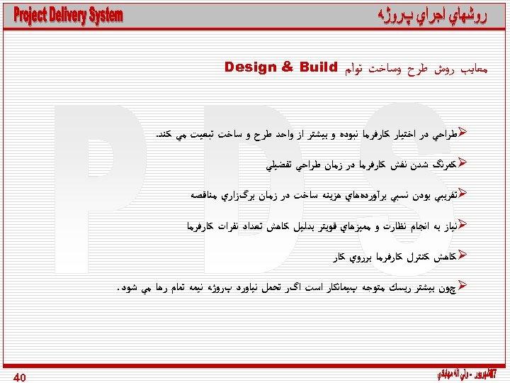 ﻣﻌﺎﻳﺐ ﺭﻭﺵ ﻃﺮﺡ ﻭﺳﺎﺧﺖ ﺗﻮﺃﻢ Design & Build Ø ﻃﺮﺍﺣﻲ ﺩﺭ ﺍﺧﺘﻴﺎﺭ ﻛﺎﺭﻓﺮﻣﺎ