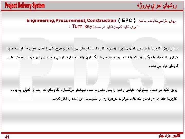 ﺭﻭﺵ ﻃﺮﺍﺣﻲ،ﺗﺪﺍﺭﻙ، ﺳﺎﺧﺖ ) Engineering, Procuremeut, Construction ( EPC ) ﺭﻭﺵ ﻛﻠﻴﺪ گﺮﺩﺍﻥ