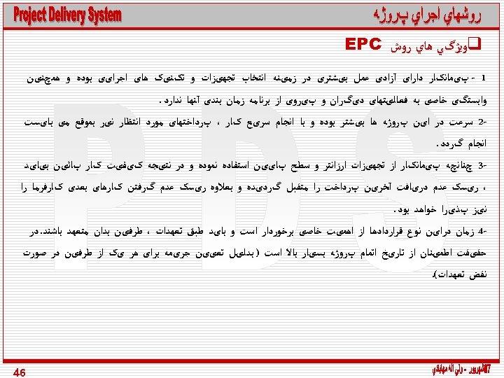 q ﻭﻳژگﻲ ﻫﺎﻱ ﺭﻭﺵ EPC 1 - پیﻤﺎﻧکﺎﺭ ﺩﺍﺭﺍی آﺰﺍﺩی ﻋﻤﻞ ﺑیﺸﺘﺮی ﺩﺭ