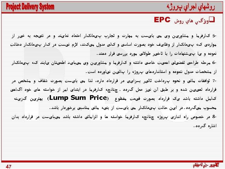q ﻭﻳژگﻲ ﻫﺎﻱ ﺭﻭﺵ EPC 5 کﺎﺭﻓﺮﻣﺎ ﻭ ﻣﺸﺎﻭﺭیﻦ ﻭی ﻣی ﺑﺎیﺴﺖ ﺑﻪ