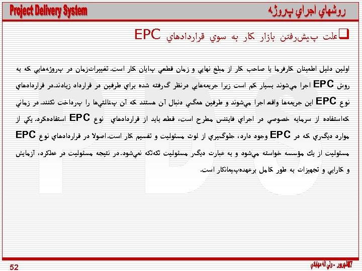 q ﻋﻠﺖ پﻴﺶﺭﻓﺘﻦ ﺑﺎﺯﺍﺭ ﻛﺎﺭ ﺑﻪ ﺳﻮﻱ ﻗﺮﺍﺭﺩﺍﺩﻫﺎﻱ EPC ﺍﻭﻟﻴﻦ ﺩﻟﻴﻞ ﺍﻃﻤﻴﻨﺎﻥ ﻛﺎﺭﻓﺮﻣﺎ