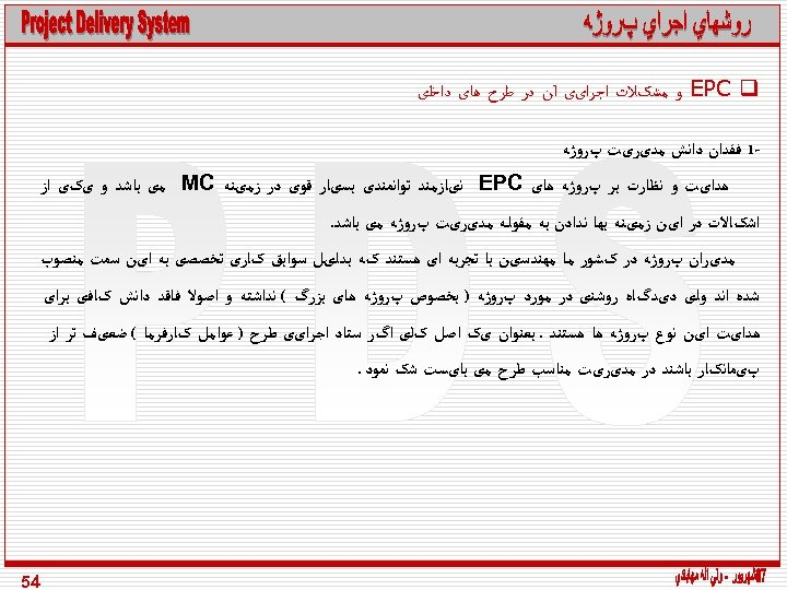 EPC q ﻭ ﻣﺸکﻼﺕ ﺍﺟﺮﺍیی آﻦ ﺩﺭ ﻃﺮﺡ ﻫﺎی ﺩﺍﺧﻠی 1 ﻓﻘﺪﺍﻥ ﺩﺍﻧﺶ