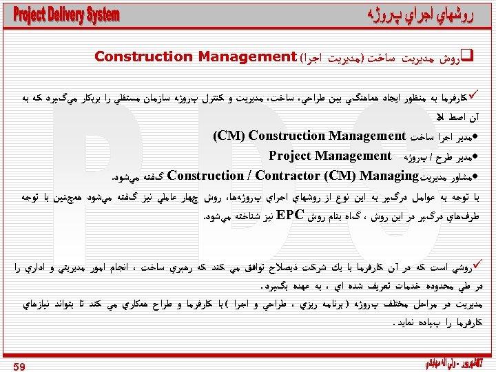 q ﺭﻭﺵ ﻣﺪﻳﺮﻳﺖ ﺳﺎﺧﺖ )ﻣﺪﻳﺮﻳﺖ ﺍﺟﺮﺍ( Construction Management ü ﻛﺎﺭﻓﺮﻣﺎ ﺑﻪ ﻣﻨﻈﻮﺭ ﺍﻳﺠﺎﺩ