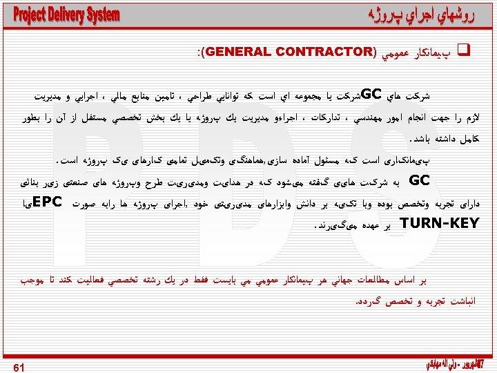 q پﻴﻤﺎﻧﻜﺎﺭ ﻋﻤﻮﻣﻲ ) : (GENERAL CONTRACTOR ﺷﺮﻛﺖ ﻫﺎﻱ GC ﺷﺮﻛﺖ ﻳﺎ ﻣﺠﻤﻮﻋﻪ