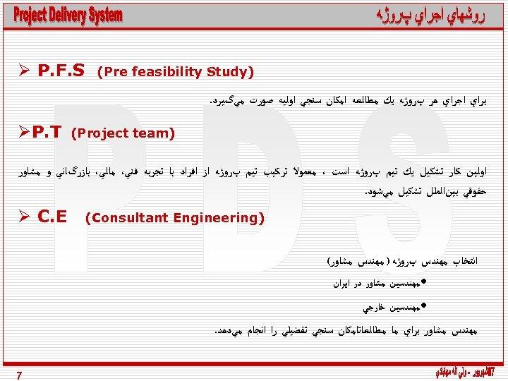 ) (Pre feasibility Study Ø P. F. S ﺑﺮﺍﻱ ﺍﺟﺮﺍﻱ ﻫﺮ پﺮﻭژﻪ ﻳﻚ