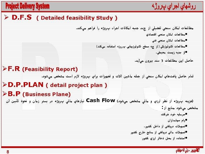 ) ( Detailed feasibility Study Ø D. F. S ﻣﻄﺎﻟﻌﺎﺕ ﺍﻣﻜﺎﻥ ﺳﻨﺠﻲ ﺗﻔﻀﻴﻠﻲ
