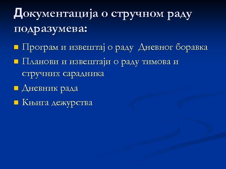 Документација о стручном раду подразумева: Програм и извештај о раду Дневног боравка n Планови