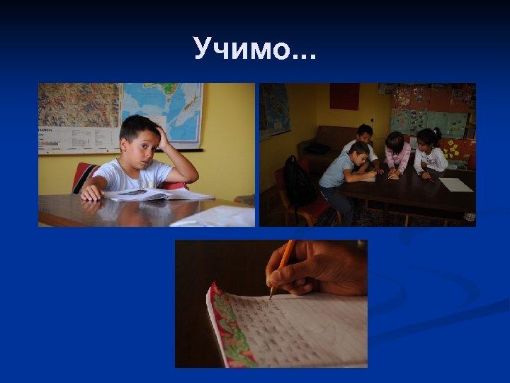 Учимо. . .