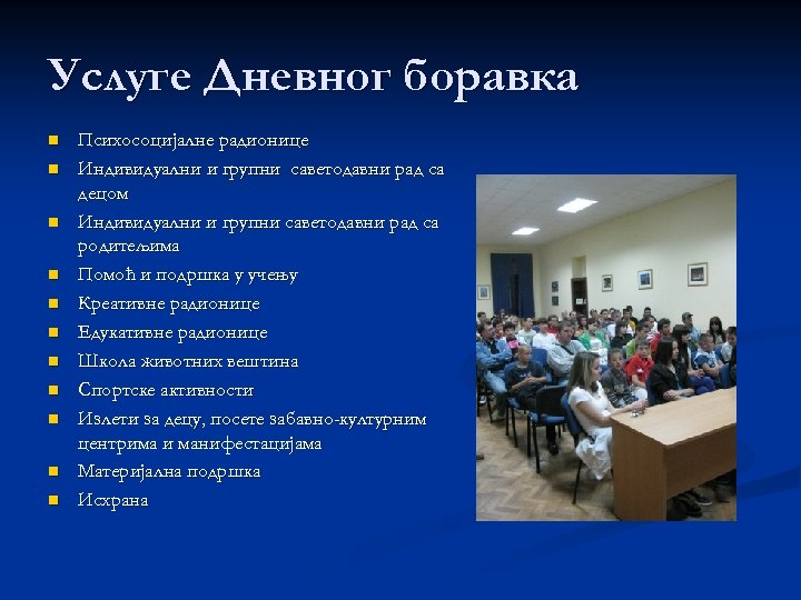Услуге Дневног боравка n n n Психосоцијалне радионице Индивидуални и групни саветодавни рад са