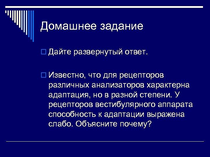 Домашнее задание o Дайте развернутый ответ. o Известно, что для рецепторов различных анализаторов характерна